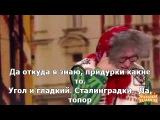КВН - Уральские пельмени - Бабушка переходит дорогу (субтитры)
