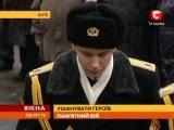 Відзначення 95-ї річниці бою під Крутами (СТБ)