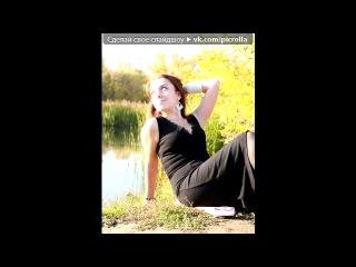 «2012» под музыку |̳̿В̳̿|Кавказе - Девушка - Ангел, ты это знай, девушка моей мечты, девушка-рай... Picrolla