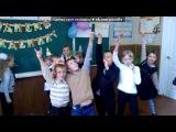 «хлопцы» под музыку Карамель данс - весёлая музыка няяя!!! :)Мы задавались вопросом, готовы ли вы принять участие руки вверх, и вы увидите давай каждый может принять участие так двигать ногами и встряхнуть ваши бедра делать, как мы на эту мелодию Танцуй с нами хлопайте . Picrolla