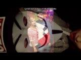С моей стены под музыку Неизвестный исполнитель - dead like elvis от старшей сестры арины любимому моему парню..=я тя люблююююююююююююю анна и андрей лукашины kwon) кристина карпович dj banan. мой 11 класс рамштаин vkhp.net 05 - кар-мэн don t know )) авторадио поздравляет! m i s h . Picrolla