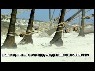 Черные Паруса 1 сезон 4 серия (промо) Русские Субтитры