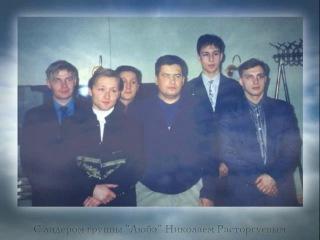 Светлой памяти Сергея Мерзиликина (24.04.1968 - 22.01.2007) посвящается.