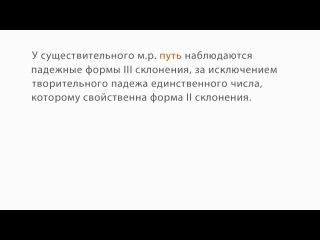 Русский язык. 6 класс. Урок 21. Разносклоняемые имена существительные. Склонение существительных на -МЯ. Буква Е в суффиксе -ЕН-