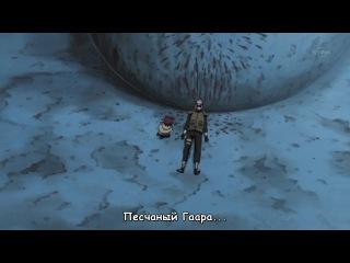 Naruto. TV−2: Shippuuden. Episode−297 [Субтитры] [Firegorn Team]