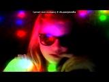 Webcam Toy под музыку Ники Минаж - Starships (Flava &amp Stevenson Remix) cамая клубная музыка только у нас, заходи к нам httpvk.comclubmusictlt. Picrolla