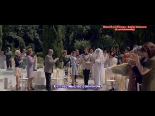 Мой Мир (Benim Dnyam) - трейлер с русскими субтитрами (2013)