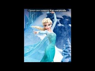 «Со стены *Elsa(Эльза) Frozen✔*» под музыку Эльза - Отпусти и забудь (OST Холодное сердце). Picrolla
