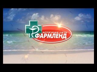 Рекламный ролик Фармленд ОНИ ВЕРНУТСЯ