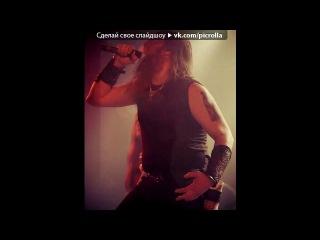 «Amon Amarth!!! Вот он! Вот он концерт моей мечты!!!!!» под музыку Amon Amarth - Free Will Sacrifice. Picrolla