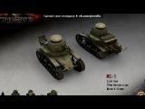 Рендеры танков под музыку (80-90-е) Ахи-вздохи - Бананы лопала бомба . Picrolla