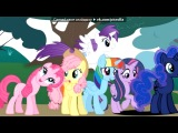 «Дружба это чудо!!!» под музыку Май Литл Пони - Ти-Джей Love =3. Picrolla