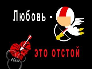 Сорвиголова Кик Бутовски. Сезон 2. Серия 1