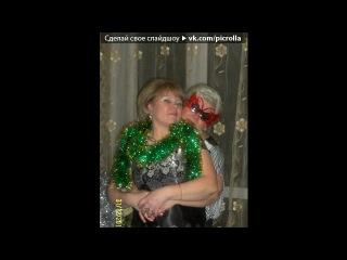 «Новый год 2013» под музыку гр. Бумер (6 альбом) (2010) - Не плачь. Picrolla