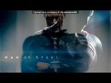 «Man of Steel (Человек из стали, 2013)» под музыку Craig Armstrong & AR Rahman - Storm. Picrolla