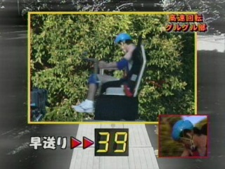 Gaki no Tsukai #676 (2003.09.21) — Spinning Team Challenge
