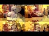 Webcam Toy под музыку Моя ты любимая-лучшая подруга - Зайка за всё это время нашего знакомства мы испробывали всё и врагами были а теперь мы лучшие подружки,Данусь я тебя люблю очень очень!!!!!!!!!Сколько бы мы ни ругались всегда останешься для меня близкой и родной подру. Picrolla