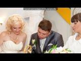 Наша Свадьба 15.09.2012 под музыку Jatem - Красивая французкая песня.... Picrolla