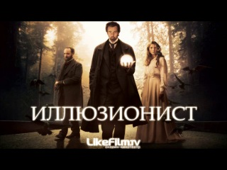 Фильм Иллюзионист (2006) HD Лицензия Драма, Детектив, Мелодрама, Триллер