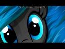 «Май литл пони» под музыку принцесса селестия - бой с кризалис.