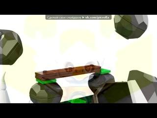 «Со стены LEGO Chima and NINJAGO™ | Лего Чима и Ниндзяго» под музыку Дискотека Авария - Недетское время . Picrolla
