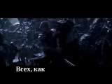 [RUSSIAN LITERAL] Assassins Creed Revelations