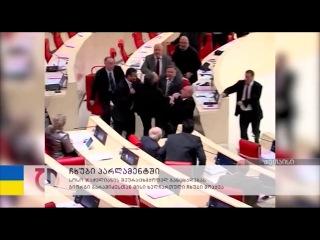 Драка в парламенте Грузии chxubi parlamentsi ჩხუბი პარლამენტში