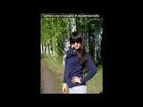 я и мои друзья=) под музыку Песня про моих друзей)))))=-) - песня про Сатоса,Катю,Сашу,Осу,Димана,Никиты,Артура,Оли. Picrolla