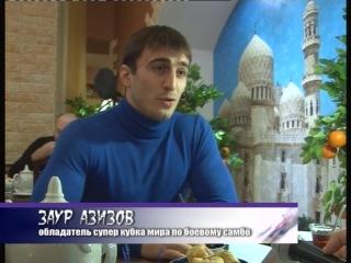 Каждый узнает в нём себя - Заур АЗИЗОВ #ZaurAzizov