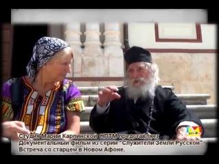 Беседа со старцем 125 лет. Мария Карпинская.  Новый Афон.3