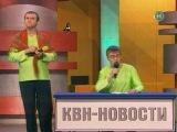 КВН - 2005 (02) - Премьер-лига - 1-я 1/8 финала