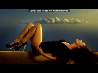 «счастье» под музыку Алевтина Егорова - А я теряю голову  от Любви смолоду. Я от такой Любви к тебе боюсь даже дышать. Увидеть я тебя хочу, да по любому поводу. Чуть-чуточку и рядышком с тобою постоять ♥. Picrolla