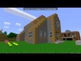 «Основной альбом» под музыку Minecraft - Сегодня поиграю я в Майкрафт. Picrolla
