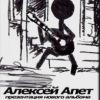 Алексей Апет - Презентация нового альбома!