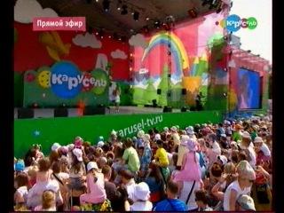 Праздник телеканала Карусель 01.06.2013. Часть 8.