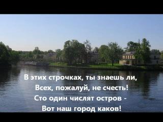 Фильм-презентация о Санкт-Петербурге
