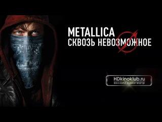 Metallica: Сквозь невозможное / Metallica Through the Never (2013)муз.прикл.группа Металлика