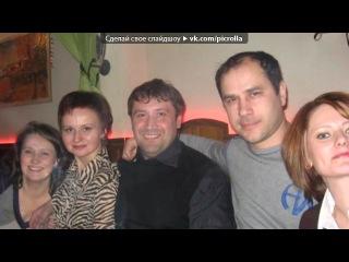 «Одноклассники» под музыку Модерн Токинг - Do You Wanna. Picrolla