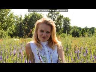 «людмилка» под музыку ♫ Моя любимая сестренка Людочка!!! - Сестра. Picrolla