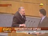 Жириновский.Все сосать будете !!!!!
