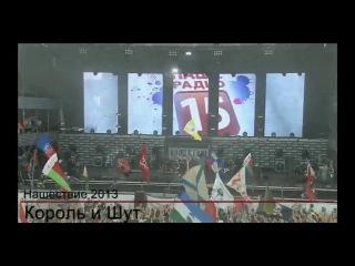 Последний концерт КиШ на (НАШЕСТВИЕ 2013)