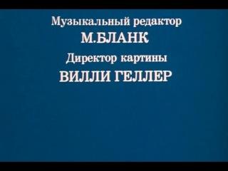 Пеппи Длинный чулок (1984) лучшие Советские фильмы-сказки