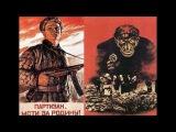 Большевистские оккупанты против немецких, русские партизаны и красные бандиты. (Сергей Мосин)