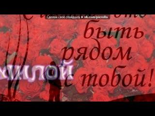 «Красивые Фото • fotiko.ru» под музыку Ирина Круг и Алексей Брянцев - Любимый взгляд. Когда ты далеко,  Я застреваю в паутине дней,  Когда ты далеко,  Ты мне любимей и родней.... Любимого взгляда,  Мне так не хватает,  Ты должен быть рядом,  Я рядом, родная  . Picrolla
