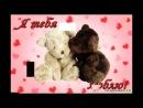 Це відео  для тебе коханий! Я тебе кохаю!!!