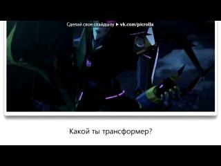 «С моей стены» под музыку OST Трансформеры - Оптимус Прайм. Picrolla