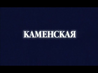 Каменская 1 сезон 11-12 серия