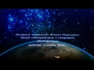 Другие измерения. Другие миры. Устройство Вселенной - 2 часть