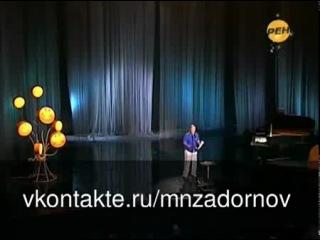 Михаил Задорнов Виза в Латвию для Жирика Концерт Россия Родина хрена 2011