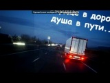 DAF под музыку Inna vkhp.net - Hot 2011 (Dj Cleber Mix Remix) (лучшие песни здесь httpvkontakte.ruclub_psyhov ). Picrolla